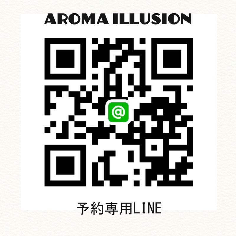 アロマイリュージョン予約LINE